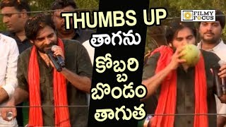Pawan Kalyan Funny Moment with Fans | Fans Offered Thumbs Up and Coconut Water to Pawan Kalyan