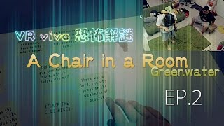【魚乾】VR vive 恐怖解謎 A Chair in a Room: Greenwater - EP.2 ( Feat. 阿晋 )