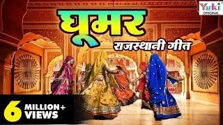 Ghoomar | Rajasthani | घूमर