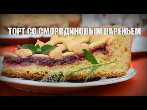 Рецепт со смородиновым вареньем торт