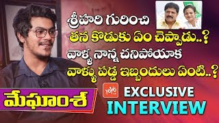 Actor Srihari Son Meghamsh Exclusive Interview | Disco Shanti | Rajdoot Movie | Real Star
