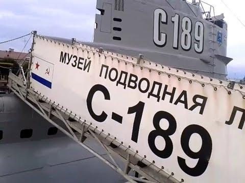 Плавучий музей подводной лодки С-189 г. Санкт-Петербург