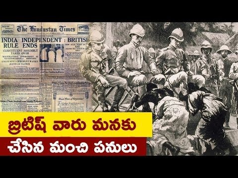 బ్రిటిష్ వారు మనకు చేసిన మంచి పనులు || Good Things The British Did For Indians || Interesting Facts