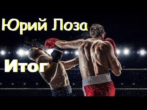 Лоза Юрий - Итог