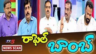 రాజకీయాల్లో రఫెల్ దుమారం | BJP and Congress Rafale Deal Controversy | News Scan With Vijay