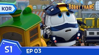 Robot Trains Full Episode #03. Returned Kay