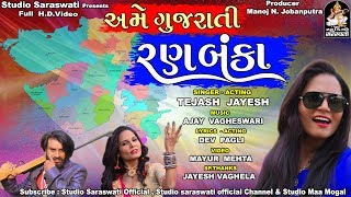 AME GUJARATI RANBANKA | Singer TEJASH JAYESH | New Gujarati Song 2018 | FULL HD VIDEO