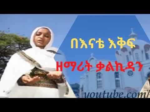 New Ethiopian Orthodox Mezmur By Hitsan Zemarit Qalkidan Mekonen በ እናቴ እቅፍ video
