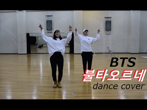 BTS(방탄소년단) - FIRE dance cover (2 people ver.)