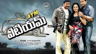 ATM - Prithviraj-Bavana-ATM-Telugu Full Length Movie-HD