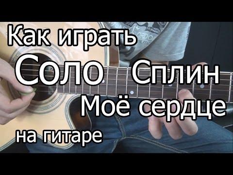Видеоурок Моё сердце - видео