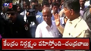 CM Chandrababu Naidu Open Letter To AP People Over Titli Cyclone | Srikakulam