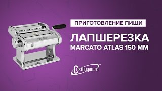 Лапшерезка MARCATO ATLAS 150 MM (Италия)