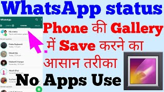 how to save whatsapp status video,WhatsApp status phone ki gallery me kaise save kare, status save,h