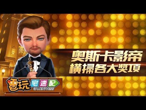 台灣-電玩宅速配-20181214 2/2 讓你進軍好萊塢,打造屬於自己的影視帝國!!!