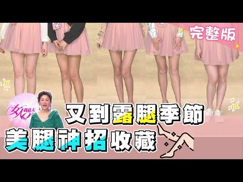 台綜-女人我最大-20210510 又到露腿季節!美腿神招完整收藏!