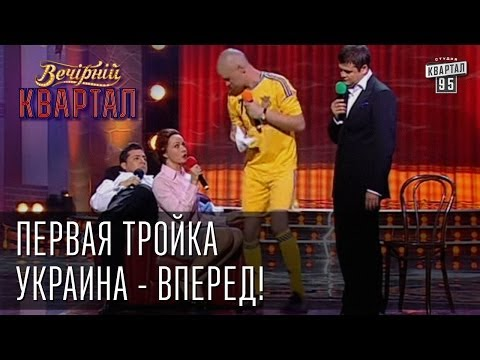 Первая тройка Украина - вперед! | Вечерний Квартал  26. 10. 2012