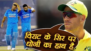 Virat Kohli is blessed with MS Dhoni's guidance says David Warner | वनइंडिया हिंदी