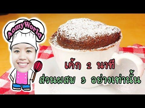 ส่วนผสม 3 อย่าง เค้กไม่ใช้เตาอบ   3 ingredient Microwave Nutella Cake in a Mug   ออมมี่เข้าครัว