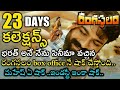 Rangasthalam Movie 23 Days Collections| Rangasthalam 23 Days Box Office Collections|  Rangasthalam C
