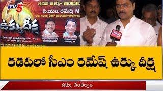 కడపలో టీడీపీ ఉక్కుదీక్ష..! | CM Ramesh Ready To Protest for Steel Plant In Kadapa