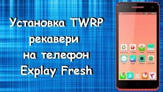 Как установить TWRP recovery на телефоне Explay Fresh!!!