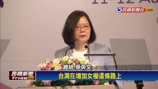 女權高峰會 蔡英文、呂秀蓮同台破冰?