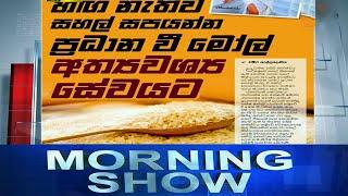 Siyatha Morning Show   10.04.2020