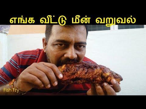கிராமத்து மீன் வறுவல் | Village Fish Fry | Fish Fry Recipes in Tamil | Meen Varuval