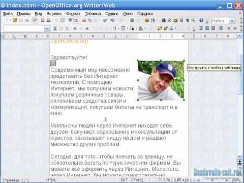 Создание web страниц в OpenOffice Часть 2