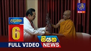 Siyatha News 06.00 AM | 03 - 12 - 2018