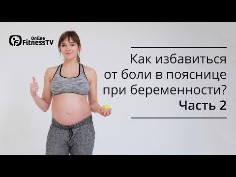 Напряжение в пояснице при беременности