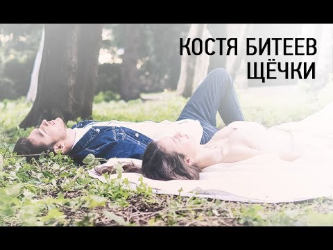 Костя БИТЕЕВ - Щёчки (Astero rmx)