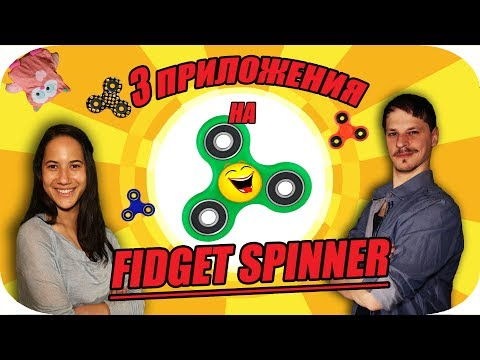 FIDGET SPINNER - 3 УНИКАЛНИ ПРИЛОЖЕНИЯ
