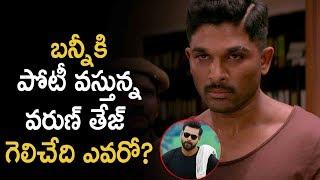 బన్నీకి పోటీ వస్తున్న వరుణ్ తేజ్ | Allu Arjun Vs Varun Tej | Latest Telugu Movie News