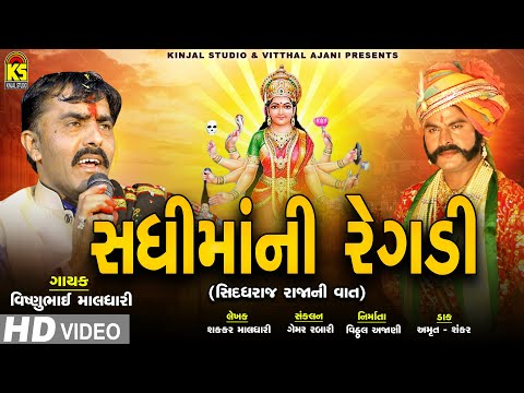 gujarati sadhima regadi songs - siddhrajraja ni vaat - part-...
