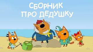 Три Кота | Сборник про дедушку | Мультфильмы для детей 👨