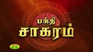 Bhakthi Sagaram - Episode 06