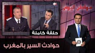 مواطن اليوم :حوادث السير بالمغرب