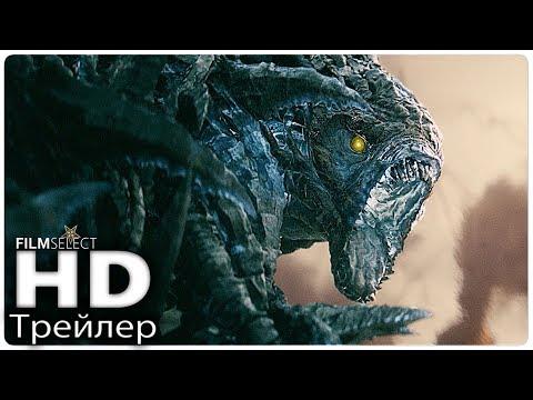 самые лучшие фильмы ВТОРЖЕНИЕ ИНОПЛАНЕТЯН трейлеры (Русский)