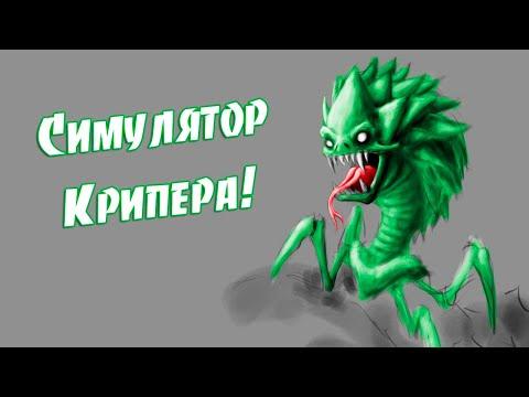 Симулятор Крипера! - Creep Craft 2
