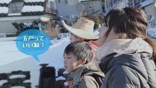 五戸町移住PR動画