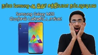Samsung Galaxy M20 - மெர்சல் பன்னிட்டாங்க! சத்தியமா நம்பமுடியல!   Tamil   Tech Satire