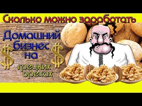Домашний Ореховый Бизнес/ Сколько можно заработать!!!