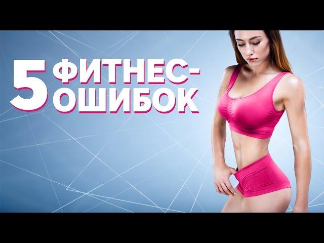 5 фитнес-ошибок [Workout | Будь в форме]