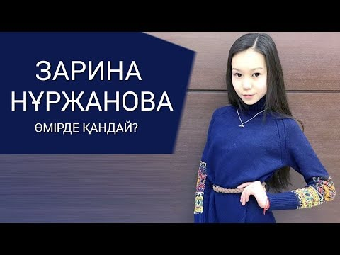Танымал вайнер Зарина Нұржанова өмірде қандай?/ Отырар жаңалықтары