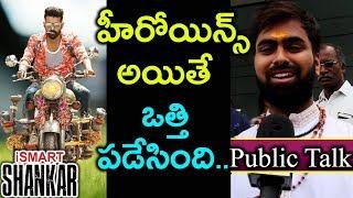 iSmart Shankar Public Talk || iSmart Shankar Review |