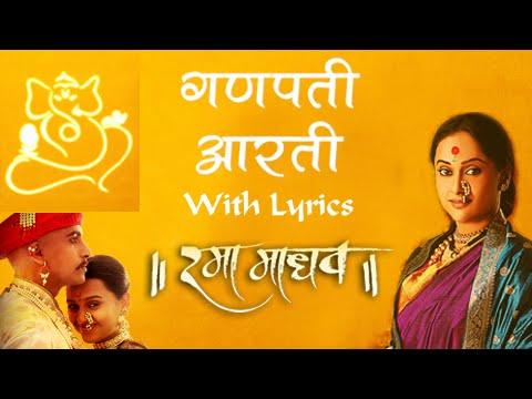 Lyrical: Ganpati Aarti - Rama Madhav - Shankar Mahadevan Marathi...