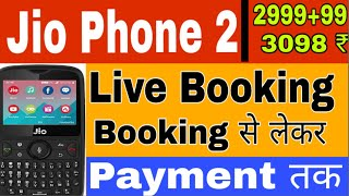 How to book Jio phone 2, Book Jio phone 2 step by step Live booking, Payment- Jio phone 2 sell