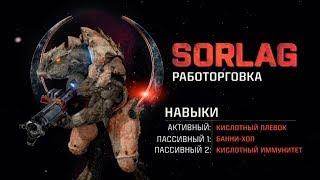 Quake Champions – Sorlag Trailer